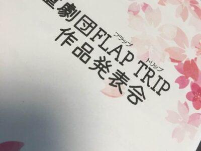 児童劇団FLAP TRIP 2021 小作品発表会